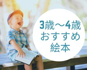 3~4歳におすすめ絵本アイキャッチ