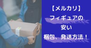 【メルカリ】フィギュアの梱包発送方法