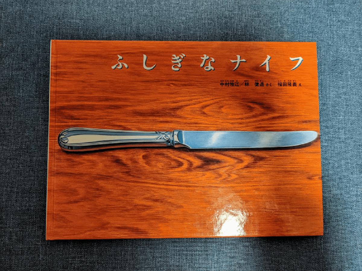 ふしぎなナイフ表紙」