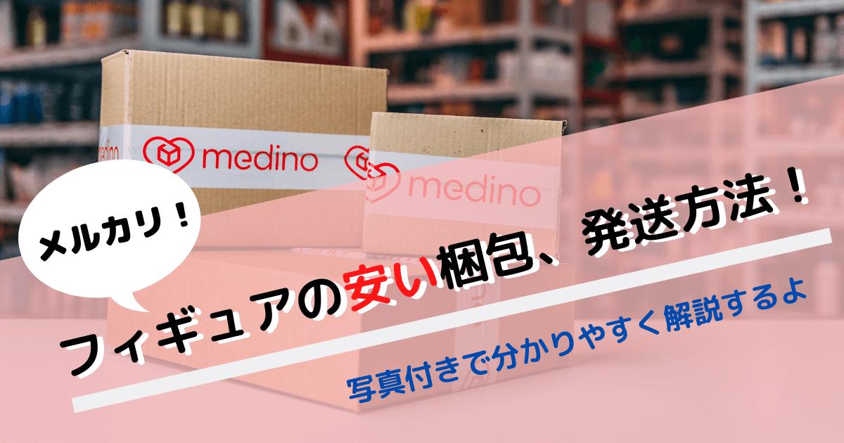 【メルカリ】フィギュアの安い梱包、発送方法!