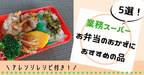 業務スーパーお弁当のおかずにおすすめの品5選!