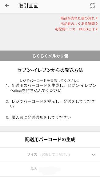 らくらくメルカリ便コンビニ発送②