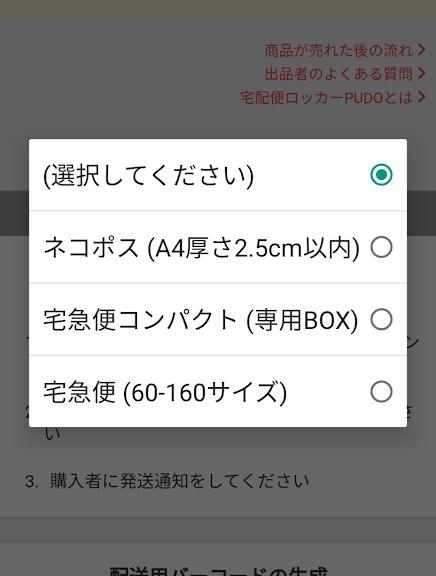 らくらくメルカリ便コンビニ発送③