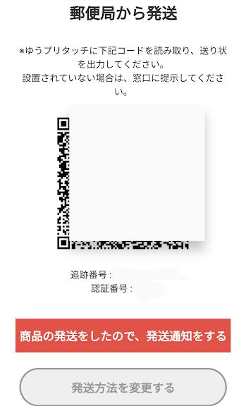 ゆうゆうメルカリ便QRコード