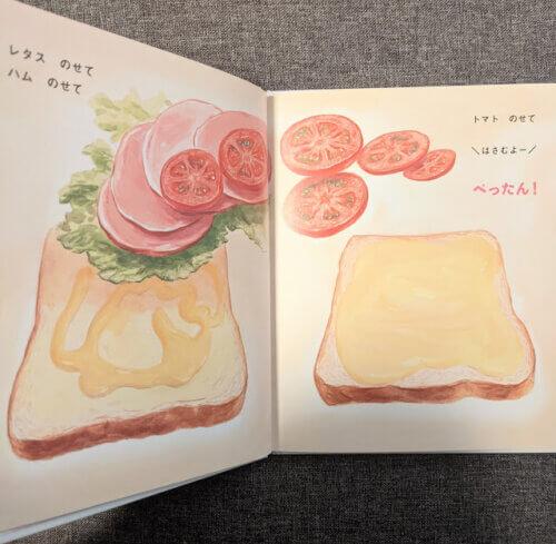 ぺったん!サンドイッチ1