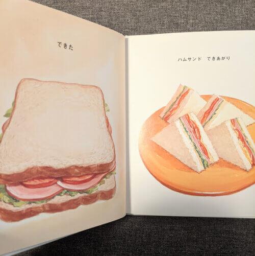 ぺったん!サンドイッチ2