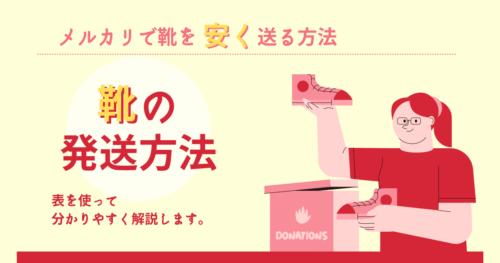 靴の発送方法